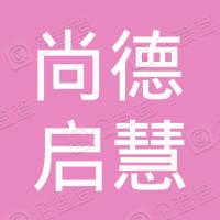 深圳市尚德启慧投资管理中心(有限合伙)