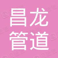 菏泽昌龙管道工程有限公司