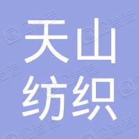 新疆天山纺织(集团)有限公司