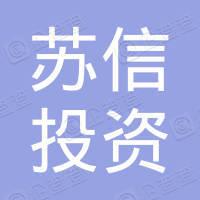 南通苏信投资管理有限公司