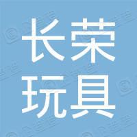 长荣玩具(东莞)有限公司