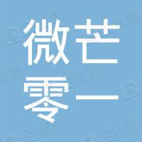 北京微芒零一科技有限公司