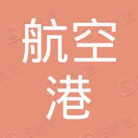 河南航空港卫视传媒有限公司