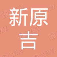 深圳新原吉实业有限公司