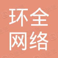 会昌县环全网络科技有限公司