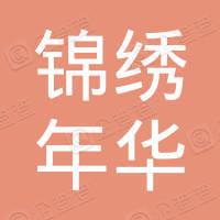 青岛锦绣年华商贸有限公司