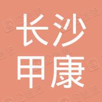 长沙甲康甲状腺医学研究院(普通合伙)