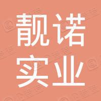 砀山靓诺实业有限公司