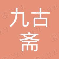九古斋食品科技(湖南)股份有限公司