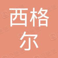 北京西格尔净水设备有限公司