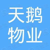 株洲市天鹅物业管理有限责任公司