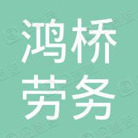 湖南鸿桥劳务有限公司