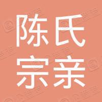 湖北陈氏宗亲投资管理有限公司