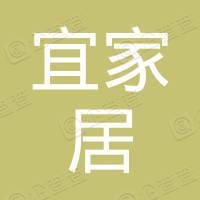 永州市宜家居房地产开发有限公司