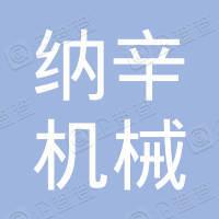 宁津纳辛机械有限公司