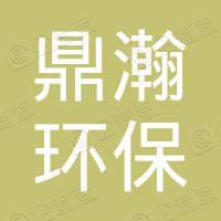 湖南鼎瀚环保科技有限公司