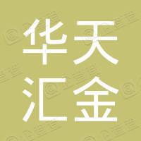 华天汇金国际贸易(天津)有限公司
