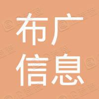 北京布广信息服务有限公司
