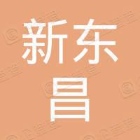 大连新东昌投资集团有限公司