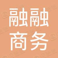 醴陵市融融商务代理合伙企业(有限合伙)