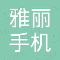 绍兴市上虞区丰惠镇雅丽手机店