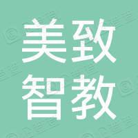 廣東美致智教科技有限公司汕頭澄海第二分公司