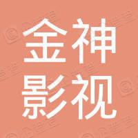北京市金神影视文化有限公司