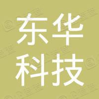 江西东华科技园有限责任公司
