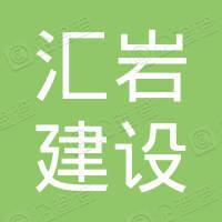 黑龙江省汇岩建设工程有限公司