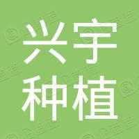 醴陵市兴宇种植农民专业合作社