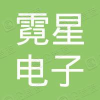 天津市霓星电子有限公司