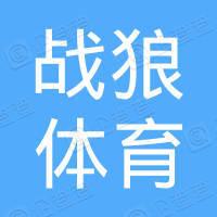深圳市战狼体育发展有限公司