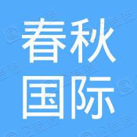 株洲春秋国际旅行社有限责任公司醴陵服务网点