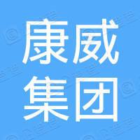 广州康威集团有限公司