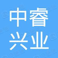 深圳市中睿兴业基金管理有限公司