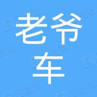 浙江老爷车服饰有限公司