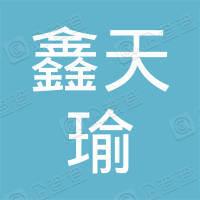深圳前海鑫天瑜资本管理有限公司