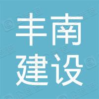唐山市丰南建设投资有限公司