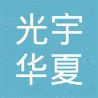 北京光宇华夏科技有限责任公司