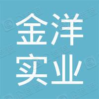 五台县金洋实业有限公司