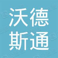 深圳沃德斯通技术管理有限公司