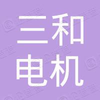 天津三和电机有限公司