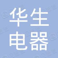 上海华生电器有限公司