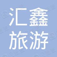 延边汇鑫旅游商业运营管理有限公司喜年情景酒店