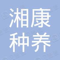 茶陵县湘康种养农民专业合作社