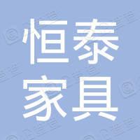 岳阳市恒泰家具厂