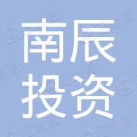 湖南南辰投资有限公司雨花分公司