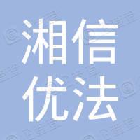 湖南有志青年网络科技有限公司