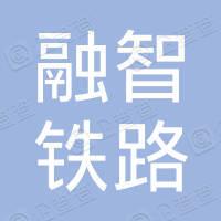 重庆融智铁路投资有限公司