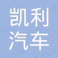 广州凯利汽车销售有限公司